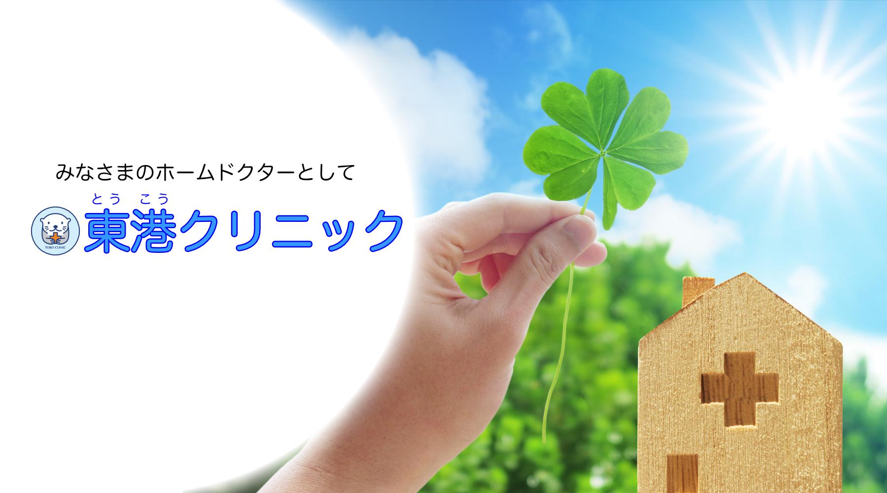 名古屋市港区東港クリニックのホームページです